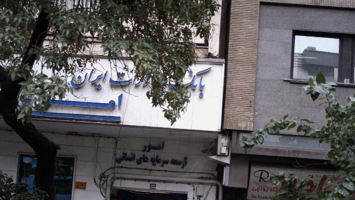 امور توسعه سرمایه های انسانی بانک صادرات ایران