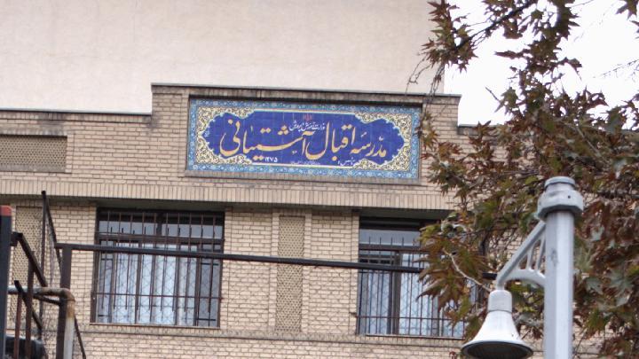 مدرسه اقبال آشتیانی