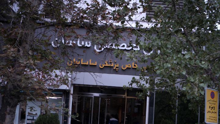 بیمارستان ساسان