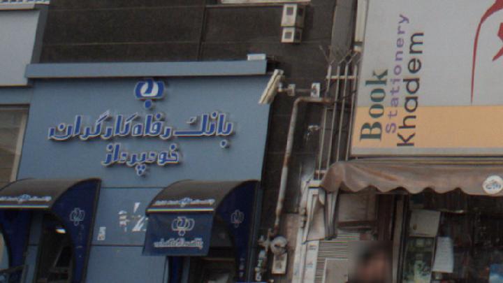 خود پرداز بانک رفاه