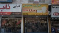 کبابی ناب
