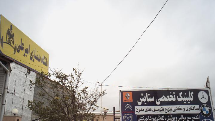 باشگاه بدنسازی امیر علی