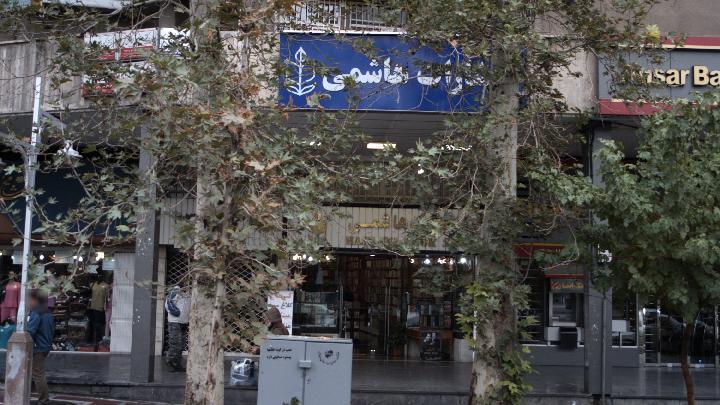 انتشارات هاشمی
