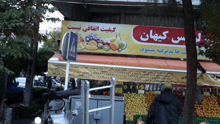 میوه فروشی لوکس کیهان
