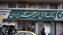 بانک قرض الحسنه مهر ایران