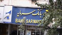 بانک سرمایه