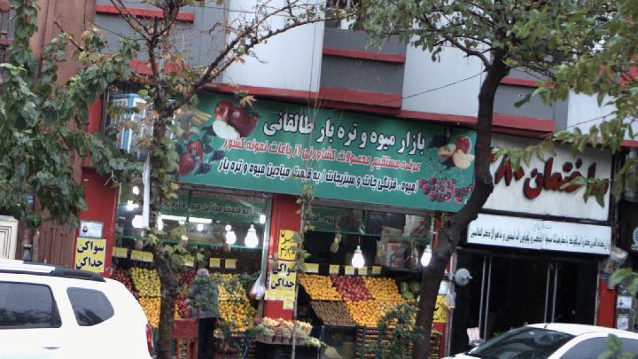 بازار میوه و تره بار طالقانی