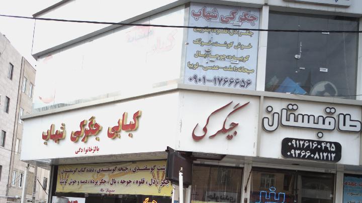 کبابی جگرکی شهاب
