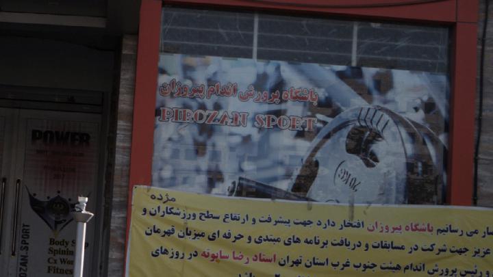 باشگاه پرورش اندام پیروزی