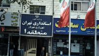 استانداری تهران - شهرداری شهریار منطقه 1