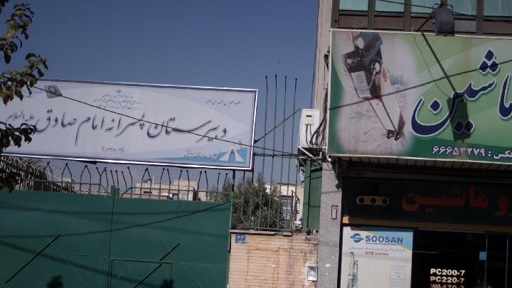 دبیرستان پسرانه امام صادق