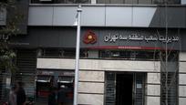 بانک ملت شعب منطقه سه تهران