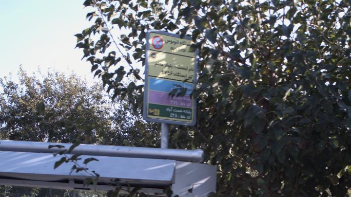 ایستگاه اتوبوس شهید احمدی روشن
