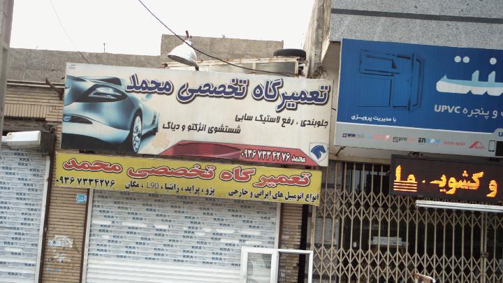 تعمیرگاه تخصصی محمد