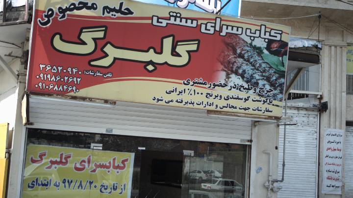 کباب سرای سنتی گلبرگ