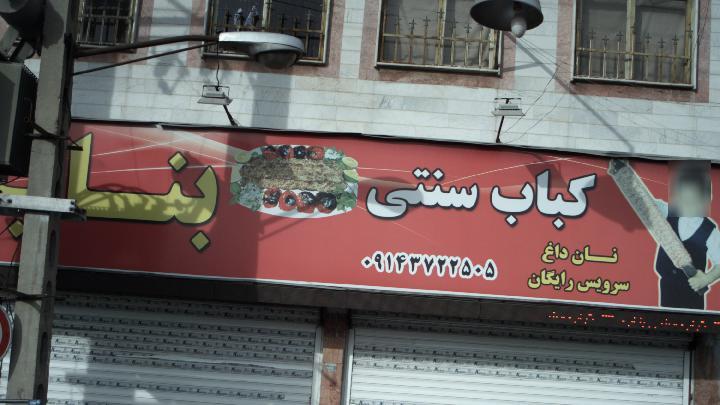 کباب سنتی بناب