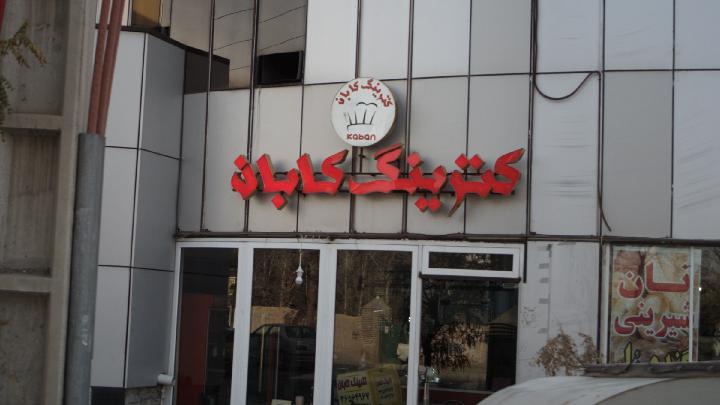 رستوران کترینگ کابان