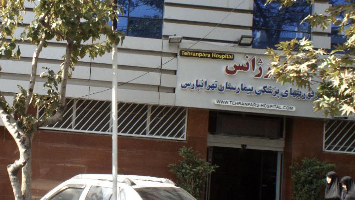 اورژانس بیمارستان تهرانپارس