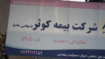 شرکت بیمه کوثر