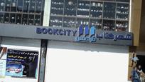 لوازم الاتحریر شهر کتاب