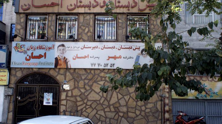 آموزشگاه زبان احسان