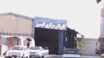کارواش البرز