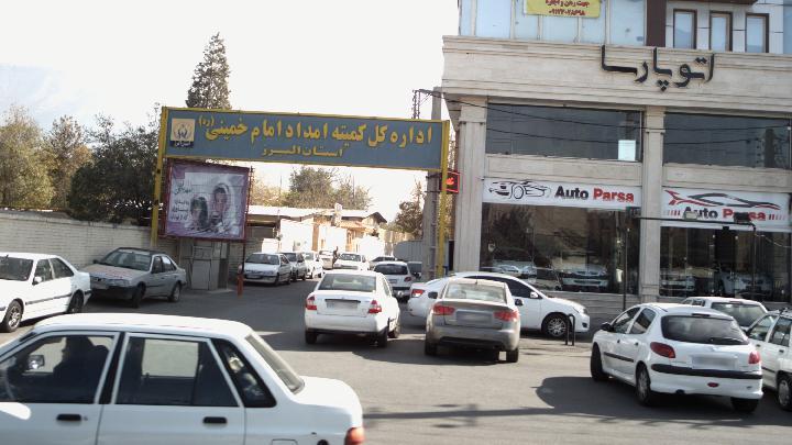 اداره کل کمیته امداد امام خمینی استان البرز