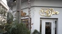 رستوران مدیترانه ای مشرق