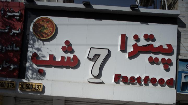 پیتزا 7 شب