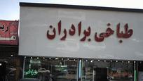 رستوران برادران کلبادی(اکبرجوجه)