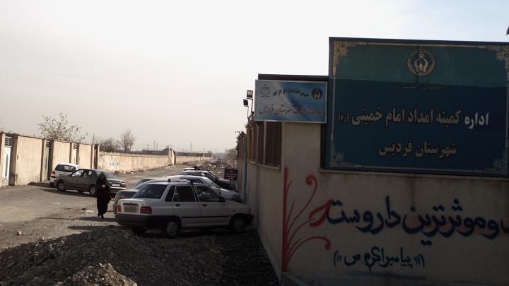 اداره کمیته امداد امام خمینی(ره)