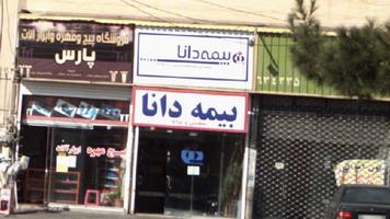 بیمه دانا نمایندگی حسینی