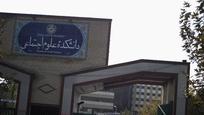 دانشکده علوم اجتماعی دانشگاه تهران