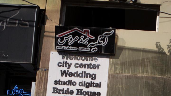 آتلیه برند عروس