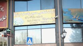 پلیس راهنمایی و رانندگی فرماندهی انتظامی استان البرز