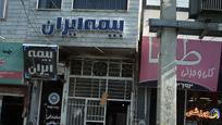 بیمه ایران نمایندگی شماعی