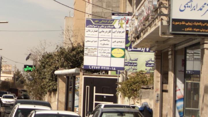 مرکز درمانی مهر