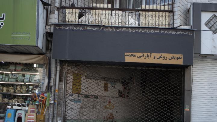 تعویض روغن و آپاراتی محمد