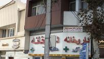 مرکز لیزر دکتر محمد پیشان