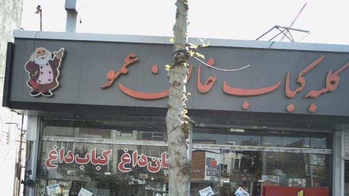 کلبه کباب خان عمو