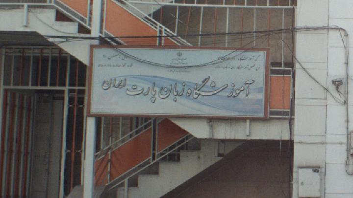 آموزشگاه زبان پارت ایران