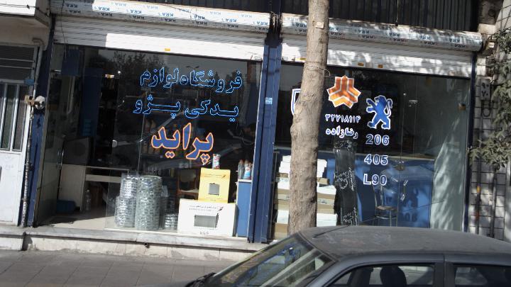 فروشگاه لوازم یدکی رضا زاده