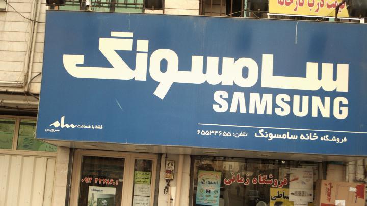 فروشگاه خانه سامسونگ