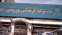 مجموعه فرهنگی ورزشی شهرداری شهریار