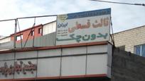 دفتر خدمات بیمه ایران