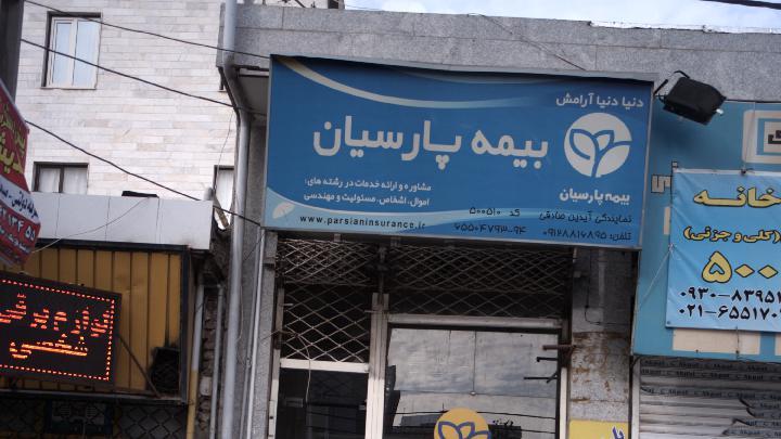 بیمه پارسیان ۵۰۰۵۱۰