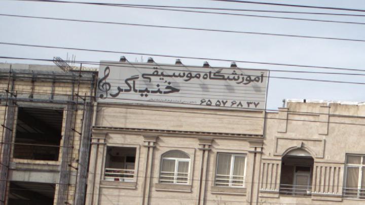 آموزشگاه موسیقی خنیاگر