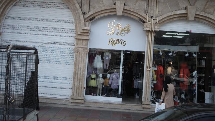 فروشگاه لباس کودکانه رانگو
