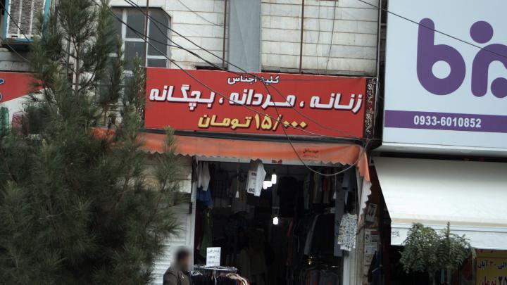 فروشگاه لباس نشل