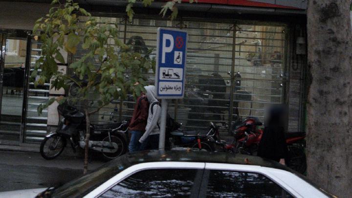 پارکینگ ویژه  معلولین